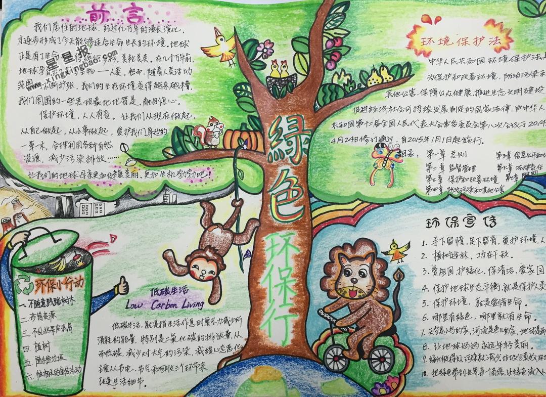 环保名言手抄报内容: 1、植树造林,功在千秋。   2、每个人都要保护环境,否则人们会自生自灭。   3、合理利用自然资源防止环境污染和生态破坏。   4、让水更清,让天更蓝,让花更艳,让我们的地球更美丽。   5、青山清我目、流水静我耳。   6、手下留情,足下留青,爱护环境,人人有责。   7、请别乱坎树林,让空气更加清新。   8、地球是我们的妈妈,我们是妈妈的孩子,热爱妈妈吧!   9、有花有草,不摘花草,无花无草,应栽花种草,破坏环境,岂不可惜。   10、保护自生环境,爱护我们生存的地球。
