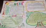 三年级绿色家园手抄报