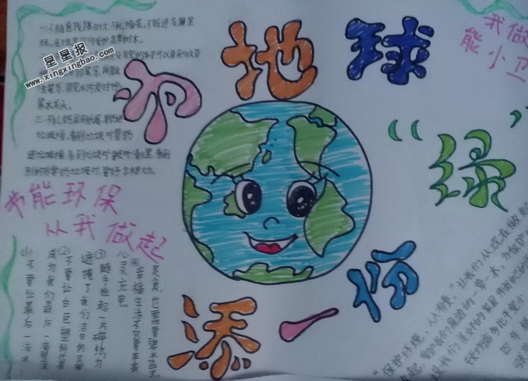 为地球添一份绿手抄报图片