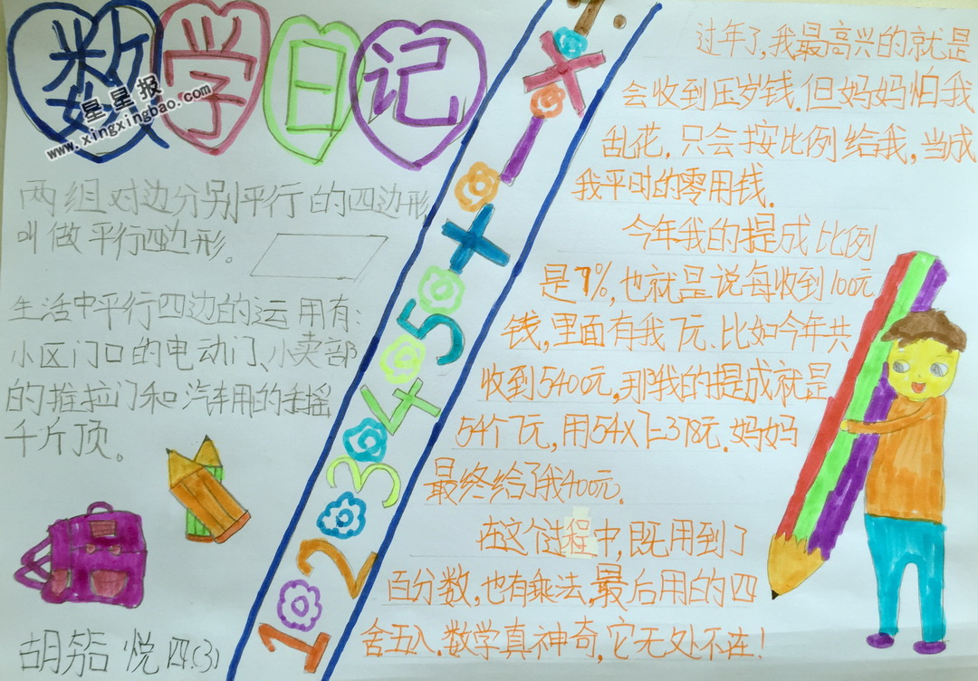 小学四年级数学日记手抄报