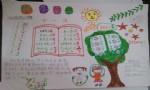 小学一年级数学日志手抄报