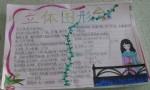 六年级立体图形手抄报