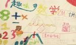 小学四年级趣味数学手抄报