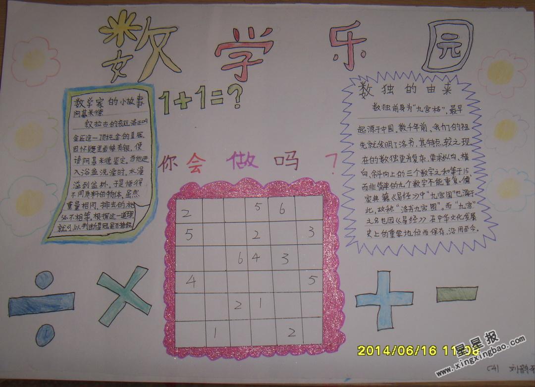 小学三年级数学乐园手抄报