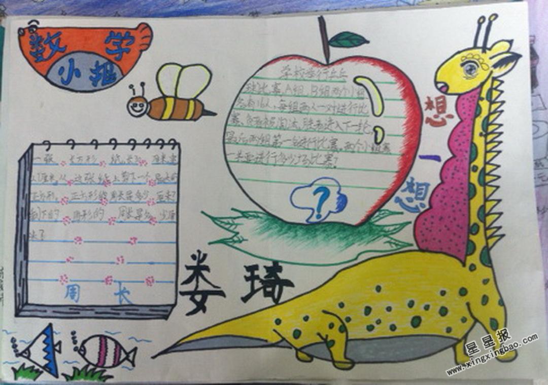 小学二年级数学手抄报