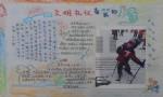小学生文明礼仪手抄报图片、资料