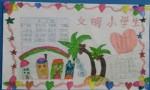 二年级争做文明小学生手抄报
