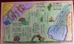 小学五年级诵读手抄报