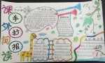 二年级课外阅读手抄报