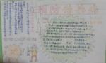 关于预防传染病手抄报版面设计图