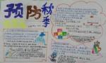 小学生预防秋季传染病手抄报资料