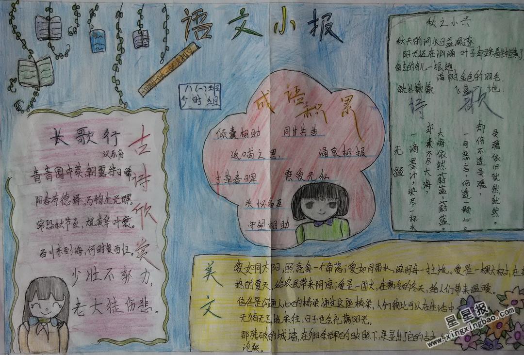 语文摘抄手抄报四年级