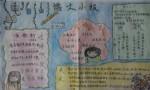 初中语文手抄报内容
