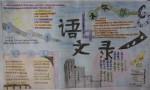 初中语文录手抄报