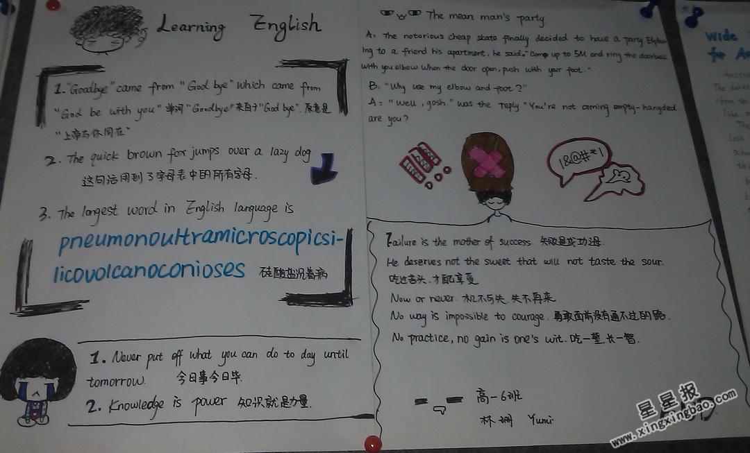 高中英语手抄报_高中英语手抄报素材