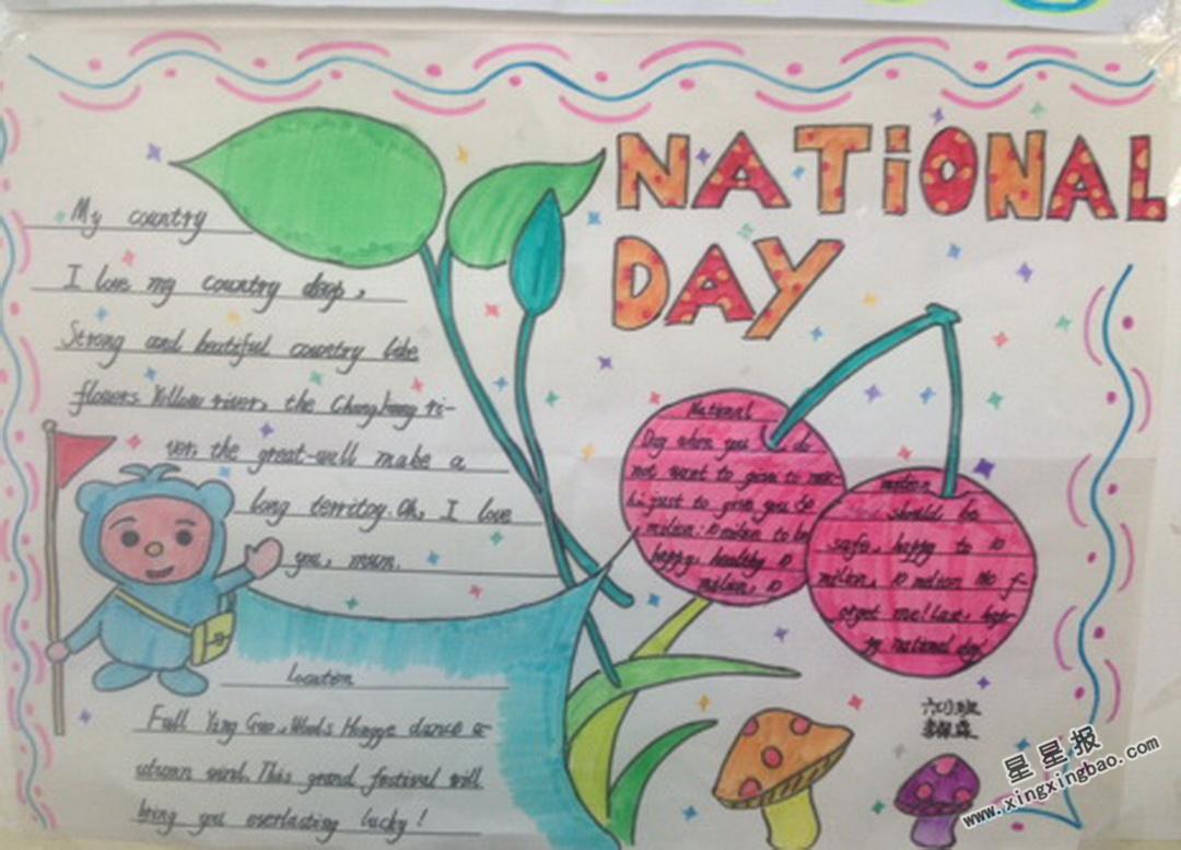National Day英语手抄报图片