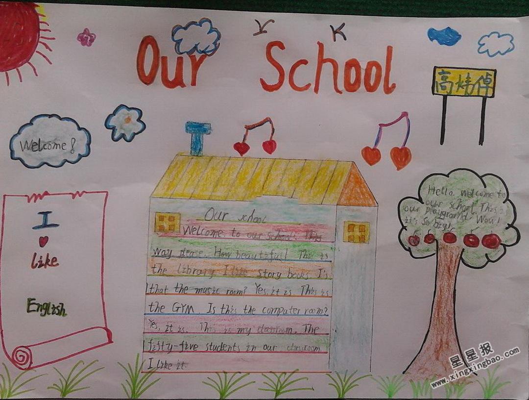 Our School英语手抄报图片3张