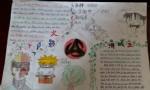 初中八年级英语手抄报