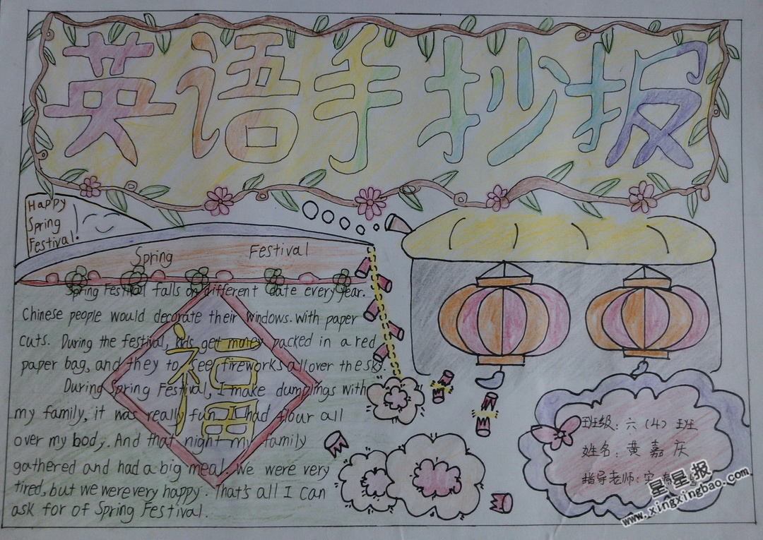 小学六年级英语手抄报图片