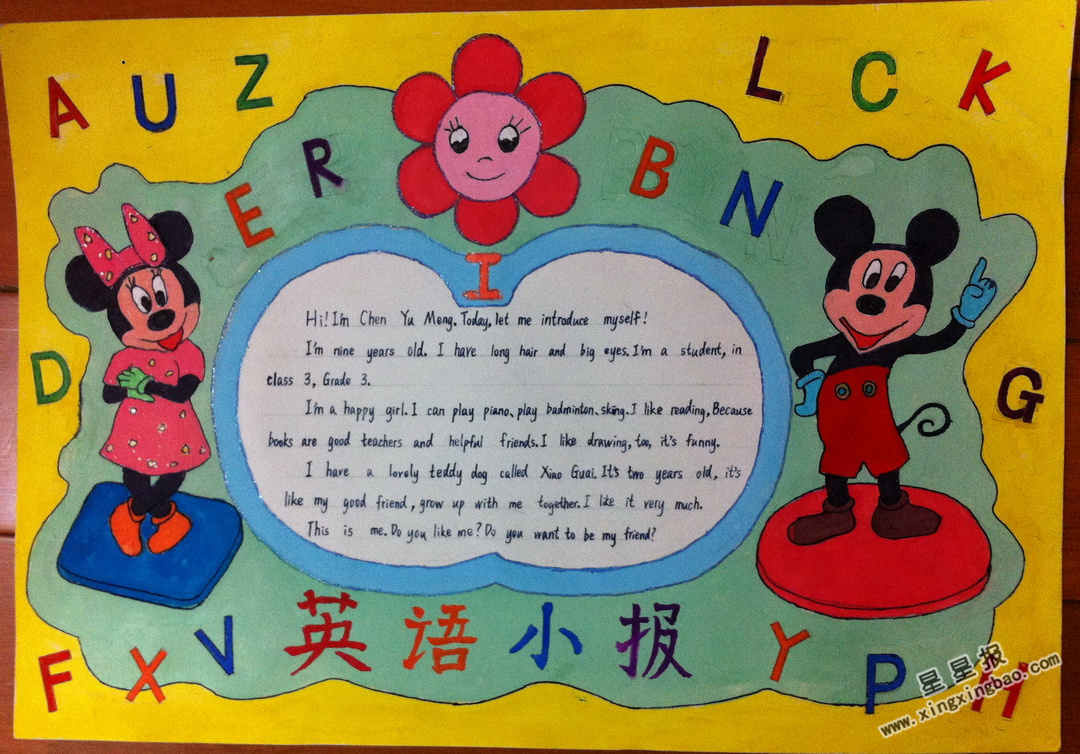 小学生英语手抄报版面设计图