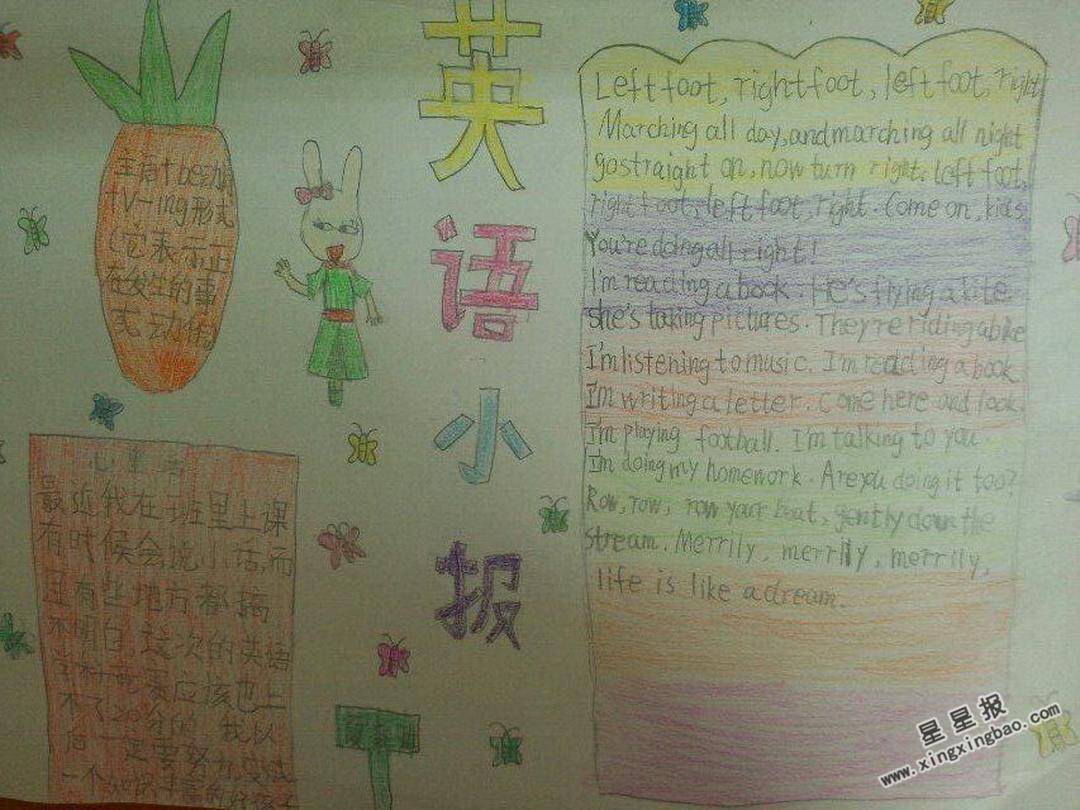 三年级英语手抄报图片、内容