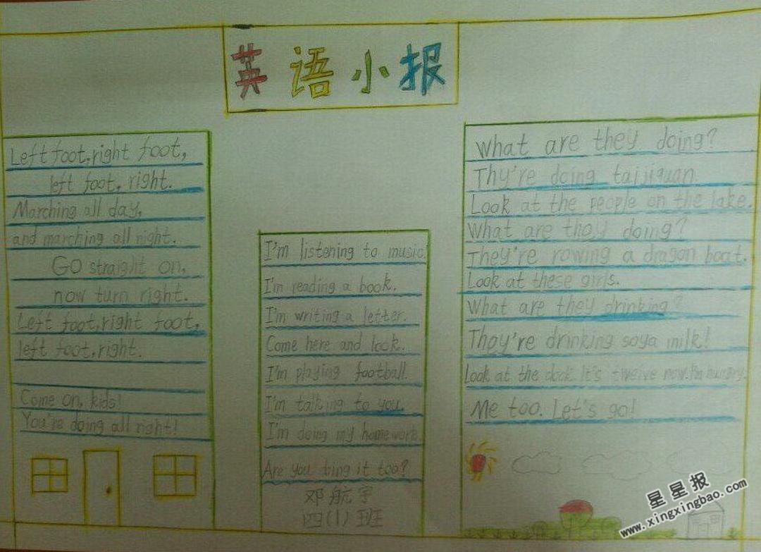 四年级英语手抄报图片大全