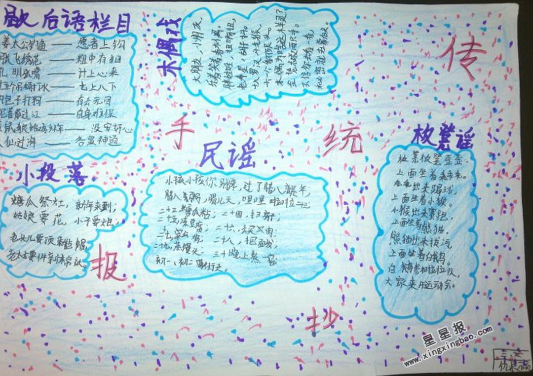 三年级传统手抄报图片、内容