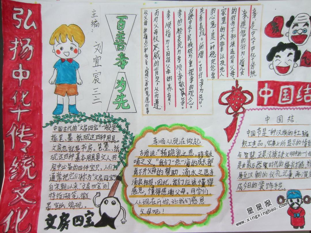 弘扬中华传统手抄报_弘扬中华传统文化手抄报图片、资料 - 星星报