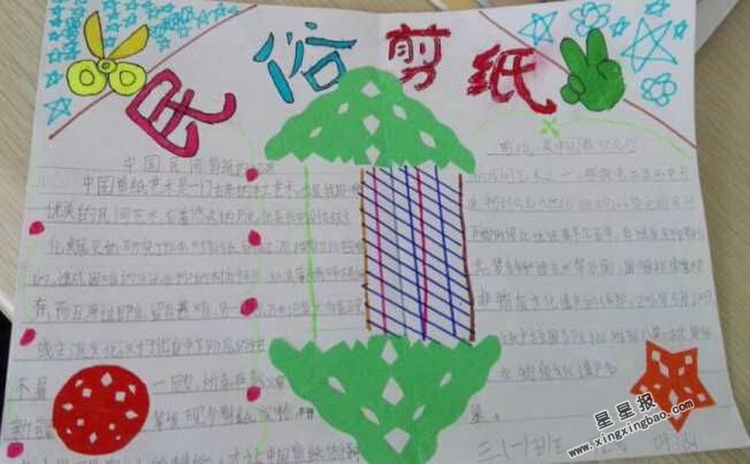 剪纸手抄报内容: 剪纸,是我国的民间文化艺术瑰宝之一。一把剪刀和几张纸,能做什么呢?经过灵巧的双手,它却可以变成形象生动、风格迥异的精美图案噢!剪纸的种类有很多,比如:窗花、喜花、礼花、鞋花、剪纸团花、剪纸汉字、剪纸图画等等。   爸爸有一套以剪纸十二生消印成的邮票,爸爸小心地珍藏着。看着剪纸世人剪的十二生肖栩栩如生,惟妙惟肖,真像活了一样,有胆小的老鼠,肥胖的牛,凶猛的老虎,可爱的小白兔,威武的龙,长长的小蛇,雄伟的白马,洁白的羊太精美了,它体现了民间艺人的心灵手巧,它是劳动人民聪明才智的智慧展示,