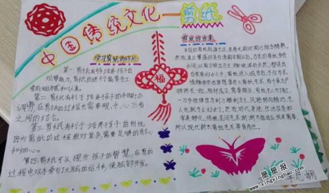 中国传统文化—剪纸手抄报图片