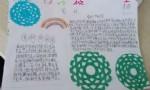 三年级剪纸手抄报资料