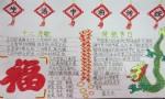 生活中的传统手抄报版面设计图