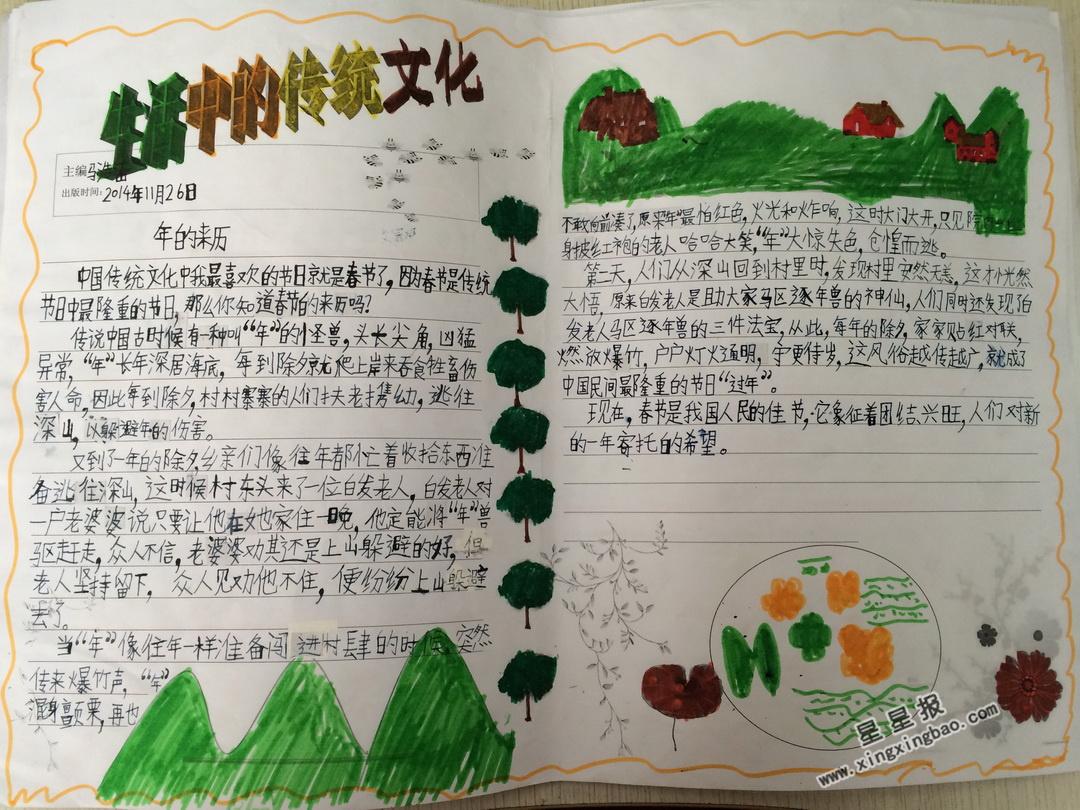 ...册语文第五单元作文:生活中的传统文化过春节400字_中国高校网