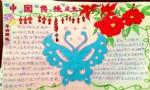 中国传统文化手抄报版面设计图