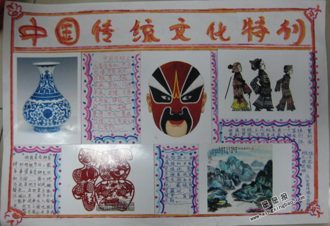 中国传统文化手抄报图片大全图片
