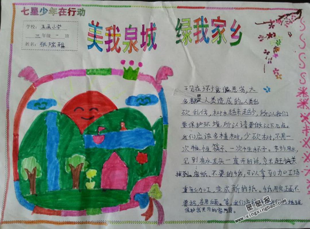 小学生美我泉城绿我家乡手抄报题计算年级小学数学一图片