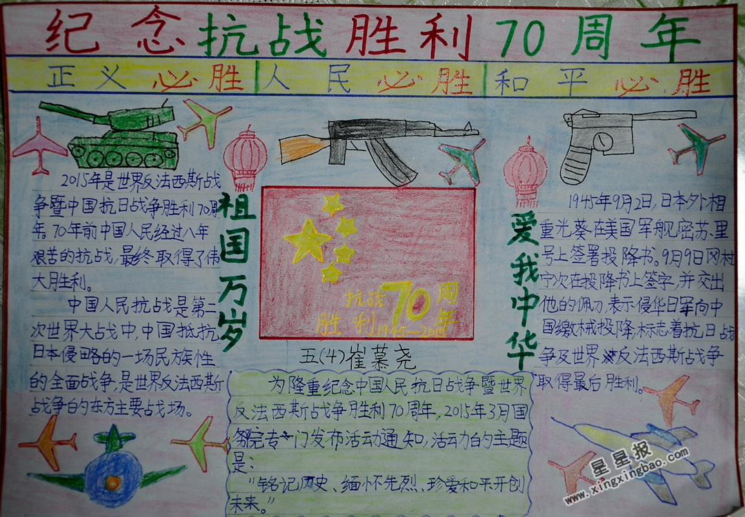 纪念抗战胜利70周年手抄报