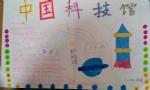 中国科技馆手抄报图片3张