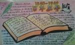 1840―1949百年屈辱手抄报内容