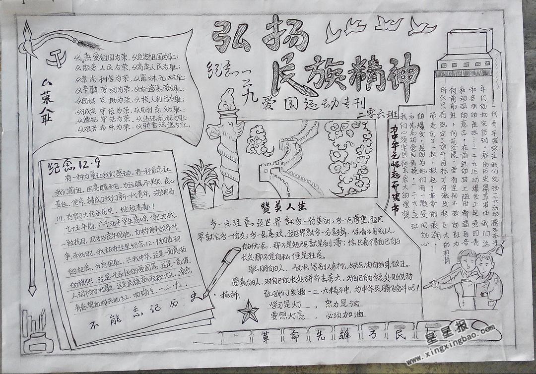 弘扬民族精神手抄报图片、资料