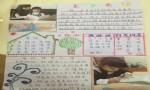 一年级亲子共读手抄报图片、资料
