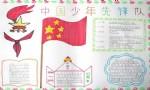 中国少年先锋队手抄报图片3张