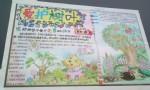 六年级爱护树叶手抄报