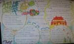 小学生罐罐糖手抄报版面设计图