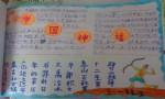 三年级中国神话手抄报