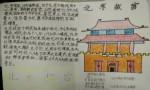 北京故宫手抄报图片、内容