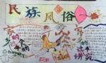 小学六年级民族风俗手抄报