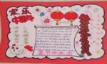 欢乐中国年手抄报图片