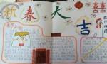 小学五年级新春大吉手抄报