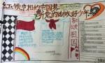 红领巾相约中国梦听党的话做好少年手抄报图片6
